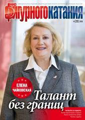 https://www.fsrussia.ru/images/magazine_MFK/wfk_20_2019.jpg