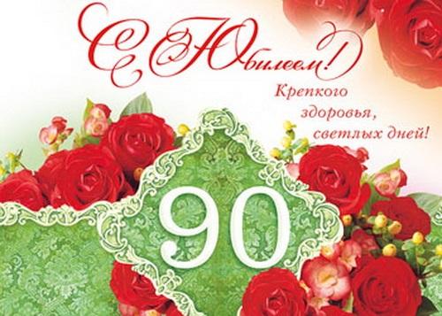 Поздравление бабушке с юбилеем 90 лет